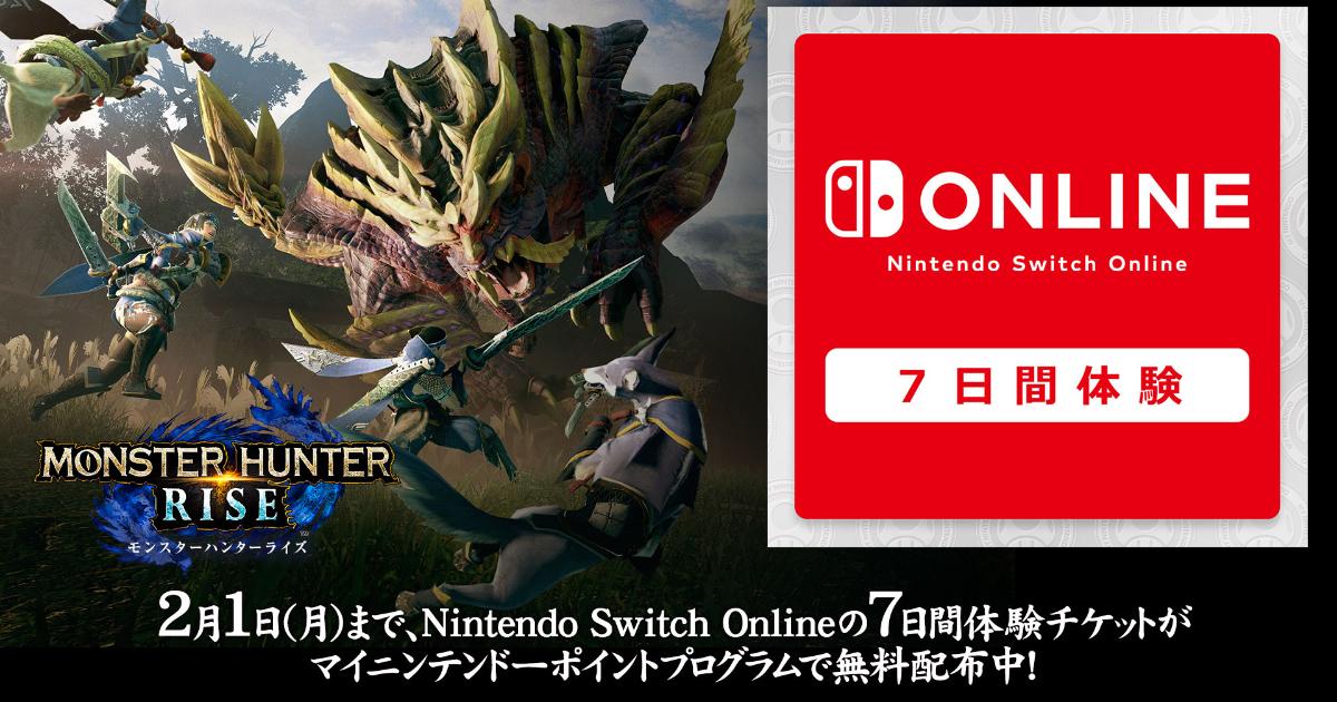 Nintendo Switch Online 7日間体験チケット