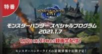 モンハンライズの最新情報をお届け!「モンスターハンター スペシャルプログラム 2021.1.7」配信決定!