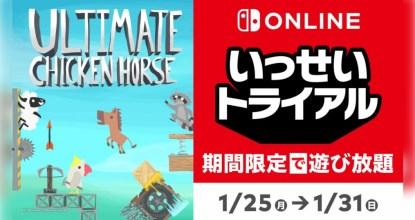 Nintendo Switch「いっせいトライアル」にハチャメチャパーティーアクション「Ultimate Chicken Horse」が登場!