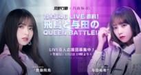 本日21時、荒野行動ゲーム内で「乃木坂46 LIVE IN 荒野」開催!19時より事前番組も生放送決定!