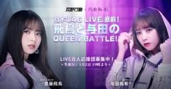 本日21時「乃木坂46 LIVE IN 荒野」開催!19時より事前番組も生放送決定!