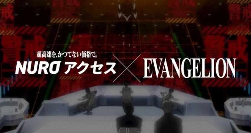 「シン・エヴァンゲリオン劇場版」上映開始直前!NUROアクセス × EVANGELIONのコラボ実施!
