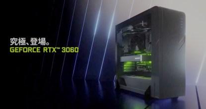 NVIDIA發表最新型號顯示卡「GeForce RTX 3060」