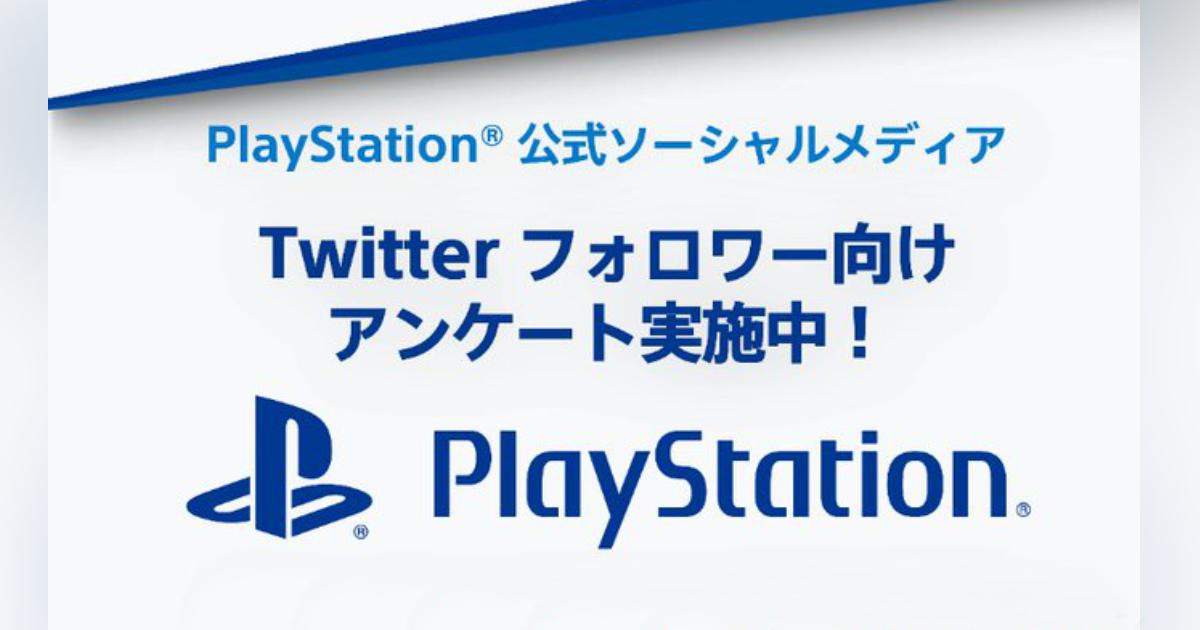 抽選でアマギフもらえる!プレイステーション公式Twitterがアンケート実施中!