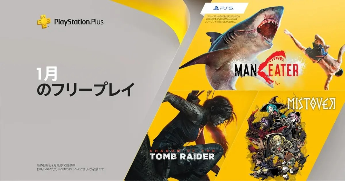 1月の「PS Plusフリープレイ」にあのサメゲー「Maneater」が追加!