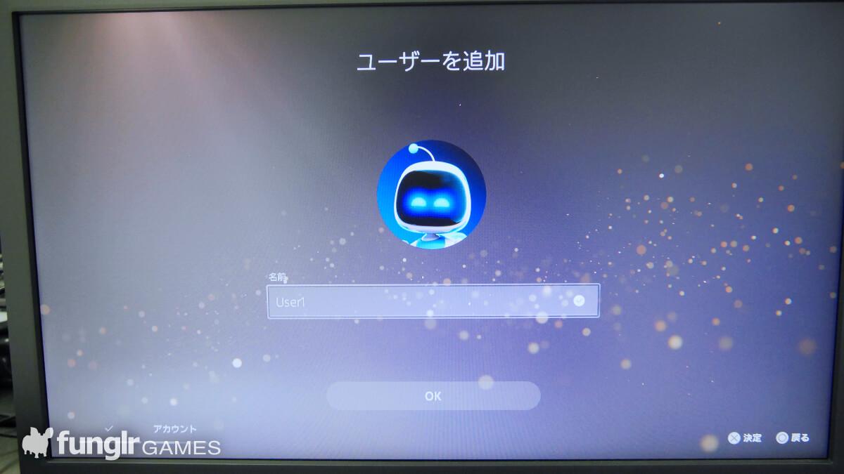 PS5初期設定