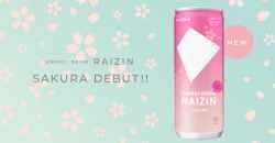 enXtra配合のエナドリ「RAIZIN」春の限定フレーバー「SAKURA」発表!