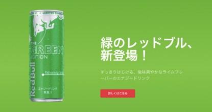 Red Bullから新たな刺客!緑の牛「Red Bull グリーンエディション」発売決定!
