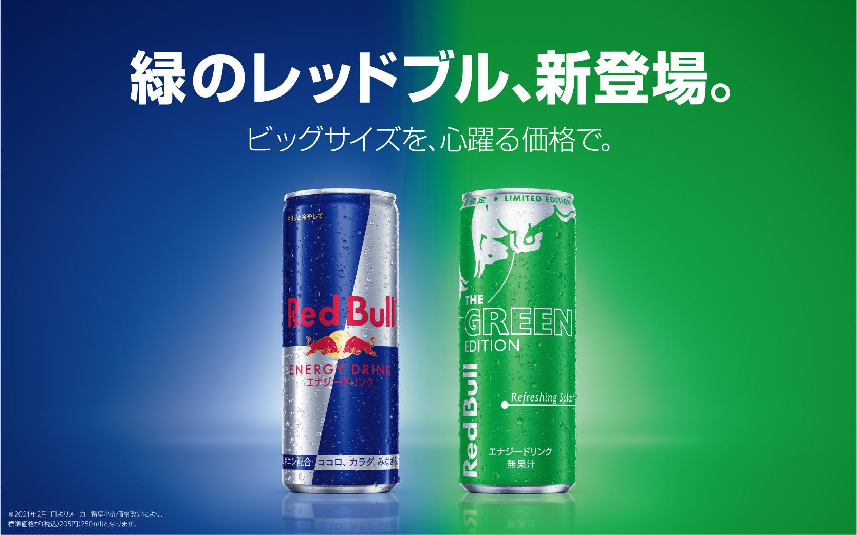 Red Bull グリーンエディション