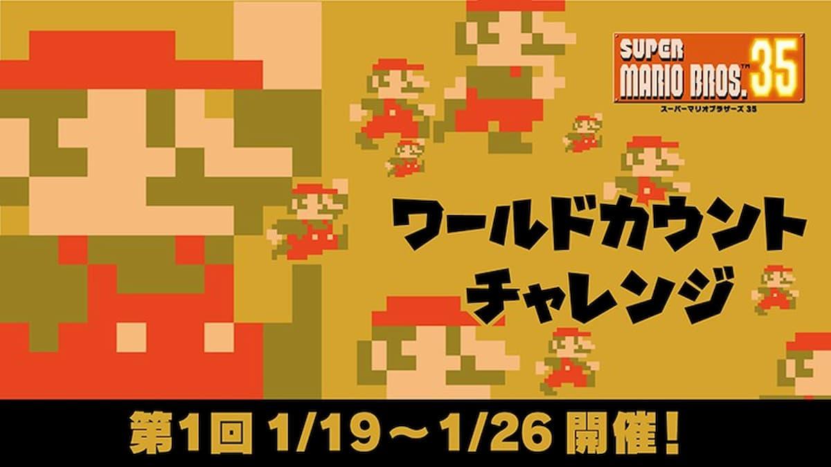 第1回「SUPER MARIO BROS. 35 ワールドカウントチャレンジ」