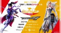 「鉄拳7」賞金制2on2オープン大会「CELLPRO CUP Online」開催決定!エントリー受付中!