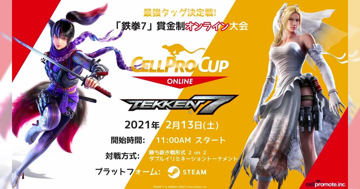 「鐵拳7」獎金制2on2大會「CELLPRO CUP Online」開催決定!現正接受報名!
