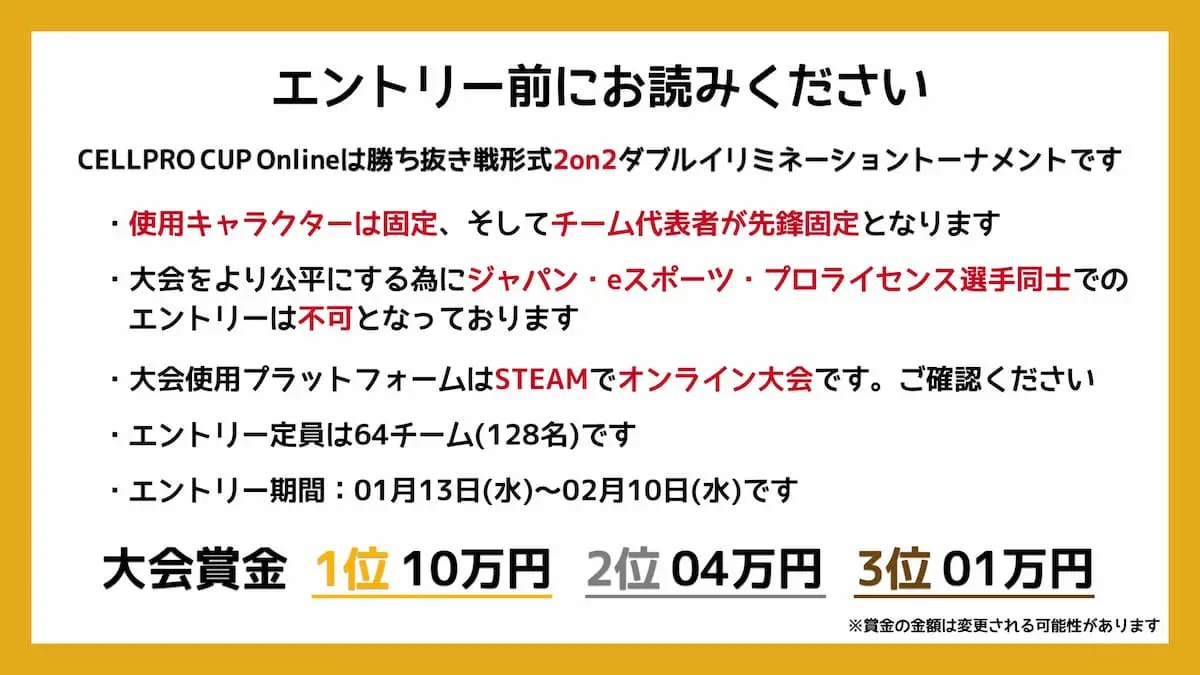 CELLPRO CUP Online大会ルール