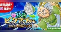 ゆるゲゲに超激レア新キャラクター「鏡爺」登場!さらに新イベント開催!