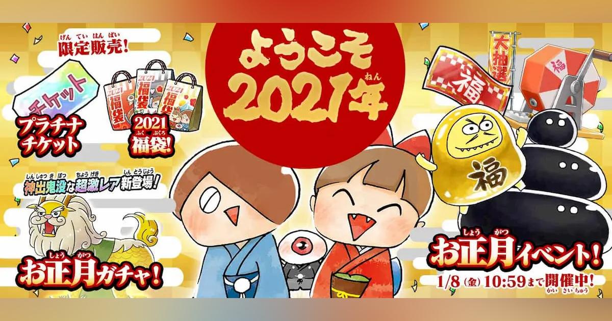 2021年ゆるゲゲ初め!新年限定の「お正月ガチャ」「2021福袋」等のお正月イベント一挙開催!