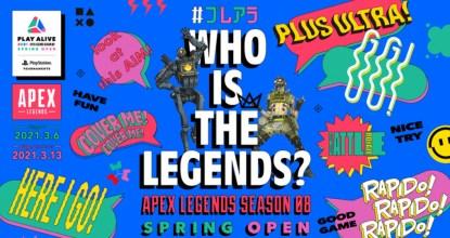 誰でも参加可能なエーペックスレジェンズのオープン大会「PLAY ALIVE 2021 : Apex Legends Season 08 Spring Open」が3月に開催!