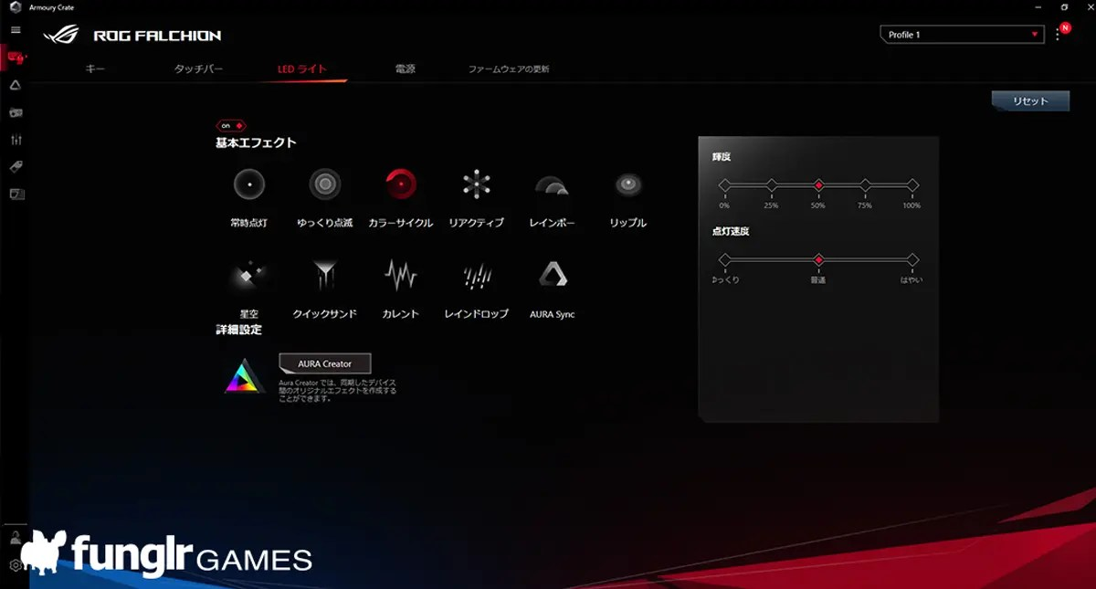 透過Aura Sync控制所有華碩產品的燈光效果