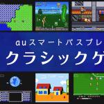 48487「auスマートパスプレミアム クラシックゲーム」にゲームタイトル追加!2週連続でアイレムの名作が追加!