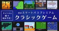 名作穴掘りゲームが登場!「auスマートパスプレミアム クラシックゲーム」にゲームタイトル追加!