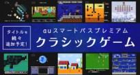 「auスマートパスプレミアム クラシックゲーム」にゲームタイトル追加!今回はアイレムの名作2タイトル!