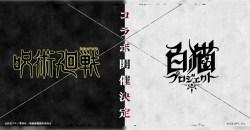 「白猫プロジェクト」がアニメ「呪術廻戦」とコラボ!グッズやサイン色紙が当たるキャンペーンも実施中!