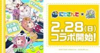 「白猫テニス」と「にじさんじ」がコラボ!人気VTuberの笹木咲、本間ひまわり、椎名唯華がゲーム内に登場!
