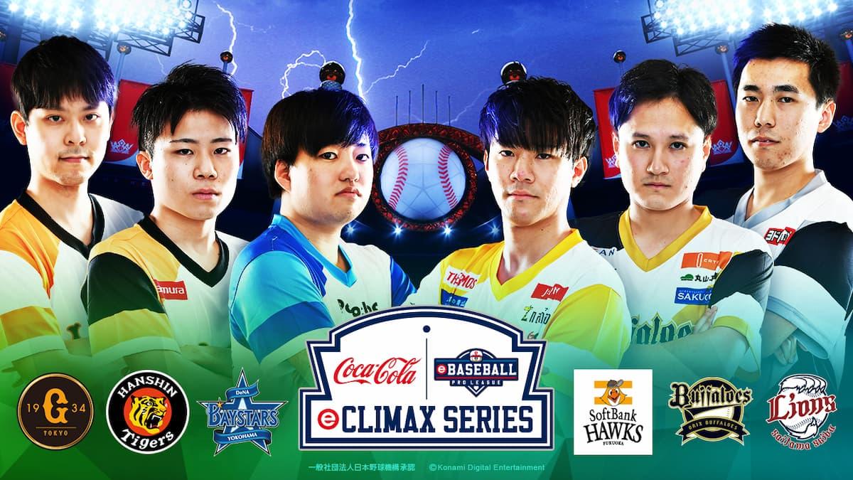 「eBASEBALL プロリーグ」2020シーズンのCSと日本シリーズのライブ配信が決定!