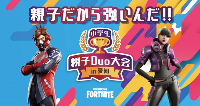 親子でビクロイを目指せ!「小学生親子Duo大会in愛知 FEATURING FORTNITE」が2021年3月27日(土)に開催決定!