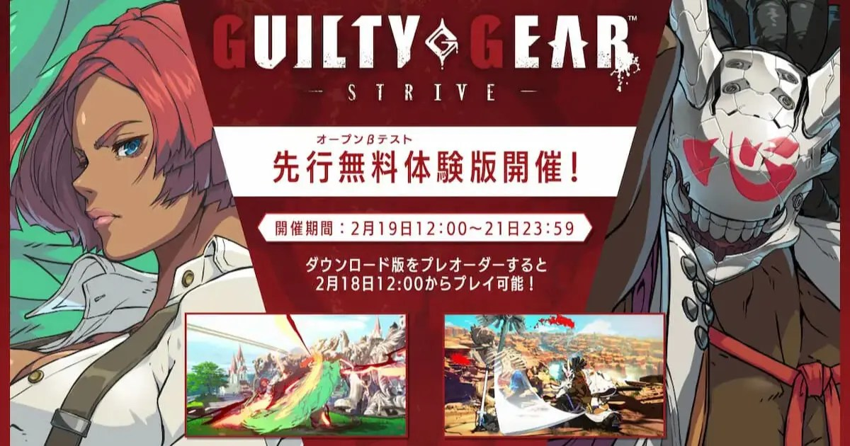 「GUILTY GEAR -STRIVE-」公測即將舉行!