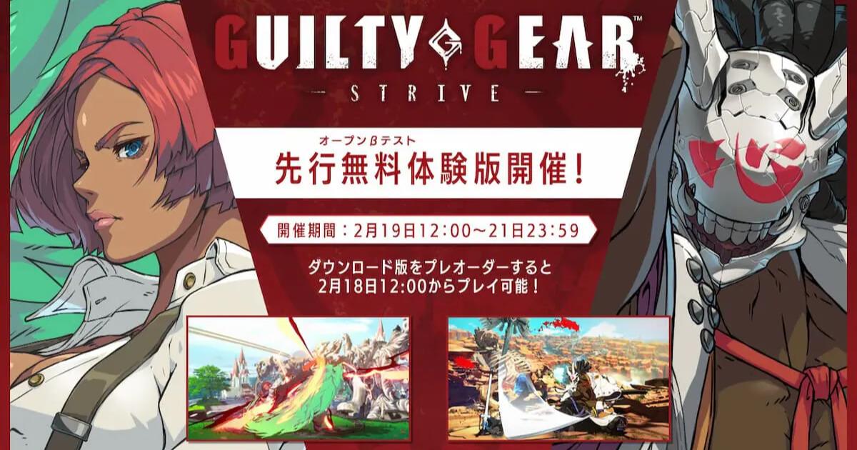 「GUILTY GEAR -STRIVE-」公測即將舉行!