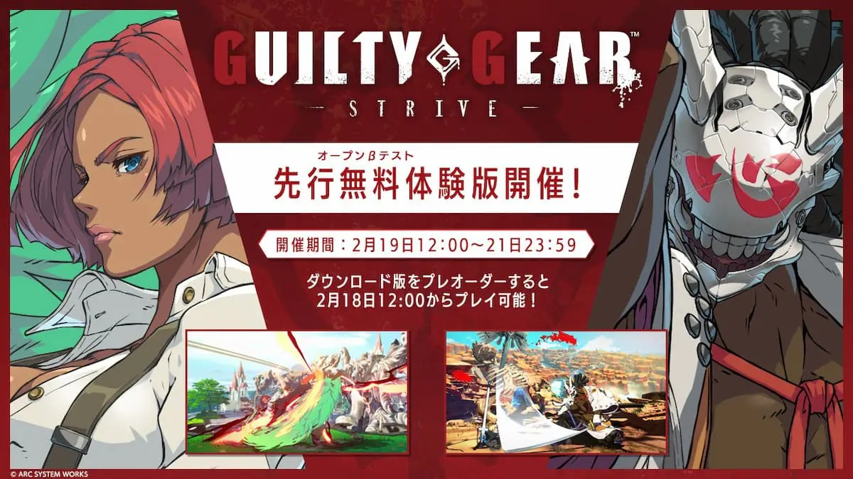 《GUILTY GEAR -STRIVE-》公測