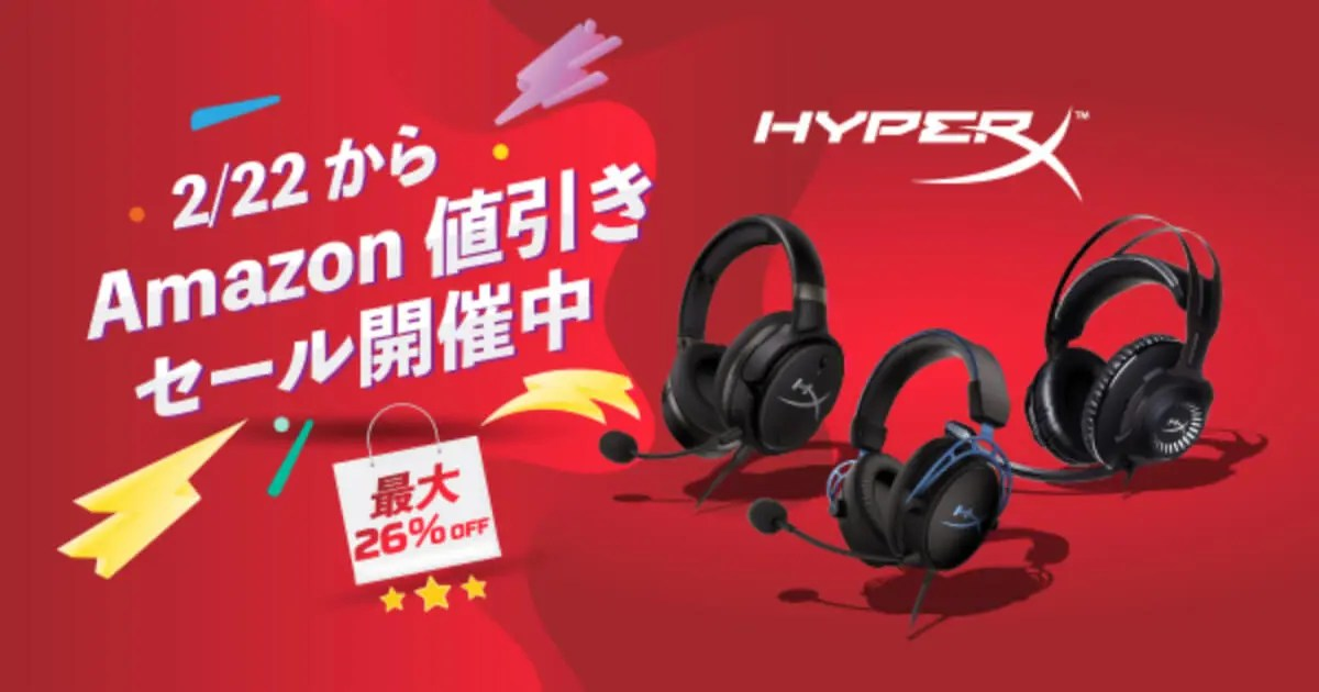 最大1万円以上も値引き!コスパに優れるHyperXのゲーミングヘッドセットが価格改定でさらに買いやすく!