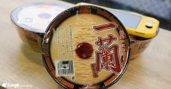 ゲーマー必見!あの人気ラーメン店「一蘭」が遂にカップ麺に!早速購入して「一蘭 とんこつ」を食べてみた!