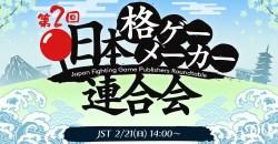 格ゲーメーカー5社が業界トーク!「第2回 日本格ゲーメーカー連合会」2月21日(日)14時より配信!
