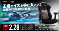13万円相当のゲーミングチェア当たる!「AUTOBACS JeGT GRAND PRIX 2020 Series」のROUND 03でキャンペーン実施!
