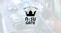 NeSUこと新潟県eスポーツ連盟がオンライン大会「NeSU GATE(ネス・ゲート)#2」を2月11日に開催!