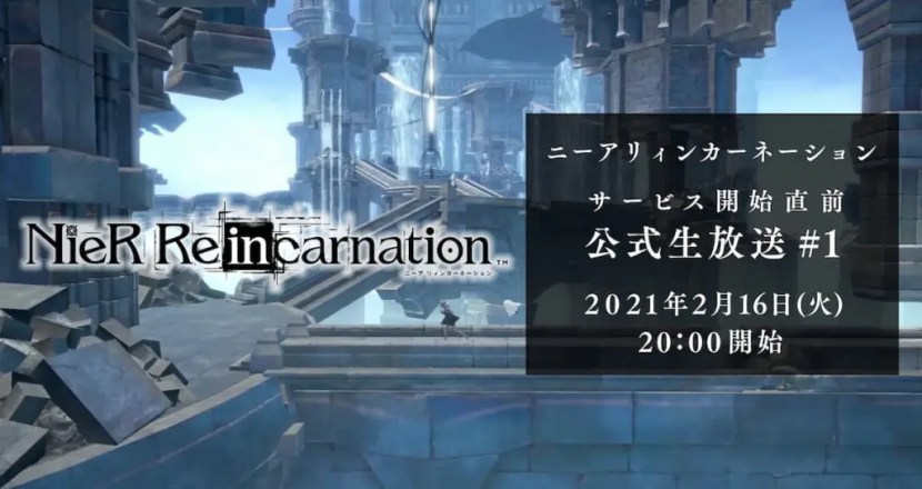 營運即將開始!官方播出了「NieR Re[in]carnation」的直播節目#1!並提供事前下載!