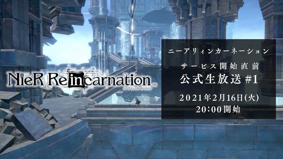 サービス開始直前!「NieR Re[in]carnation」公式生放送#1放送!事前DLも開始!