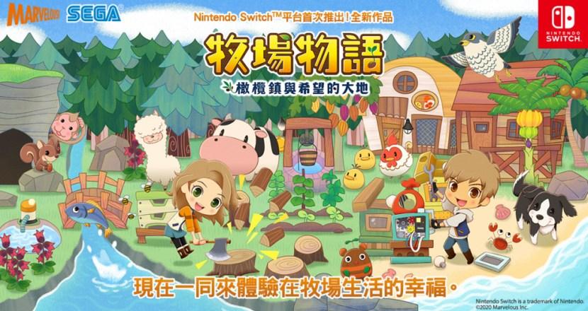Nintendo Switch平台新作《牧場物語橄欖鎮與希望的大地》 x NSEW K11 Musea 宣傳活動