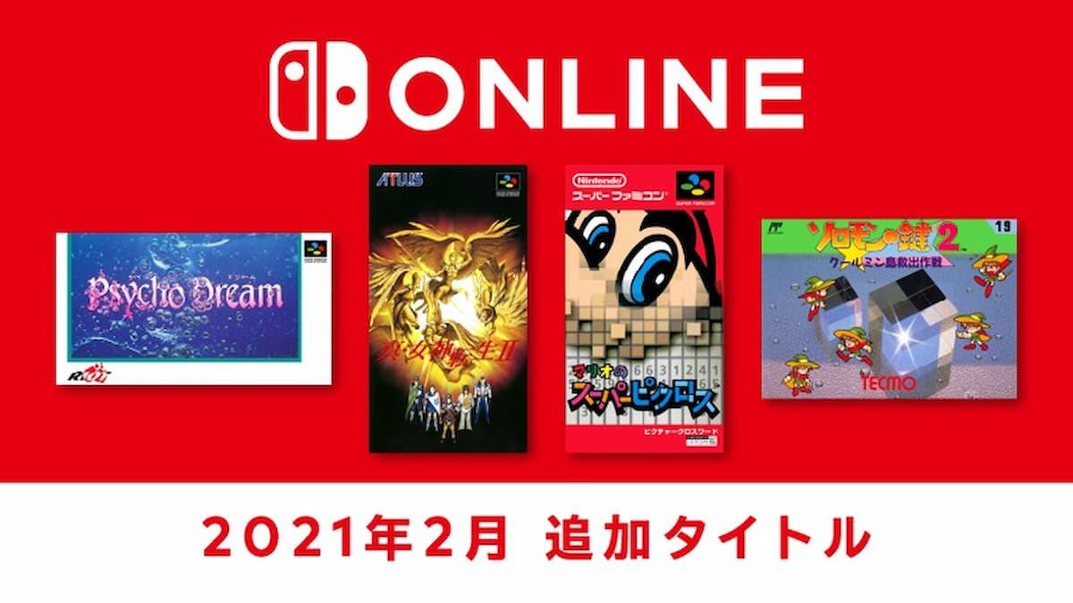 メガテンⅡが来る!「ファミリーコンピュータ&スーパーファミコン Nintendo Switch Online」2021年最初の追加タイトル発表!