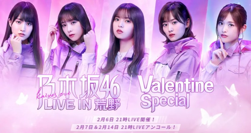 荒野行動 × 乃木坂46第2弾!「乃木坂46 LIVE IN荒野〜Valentine Special〜」開催決定!