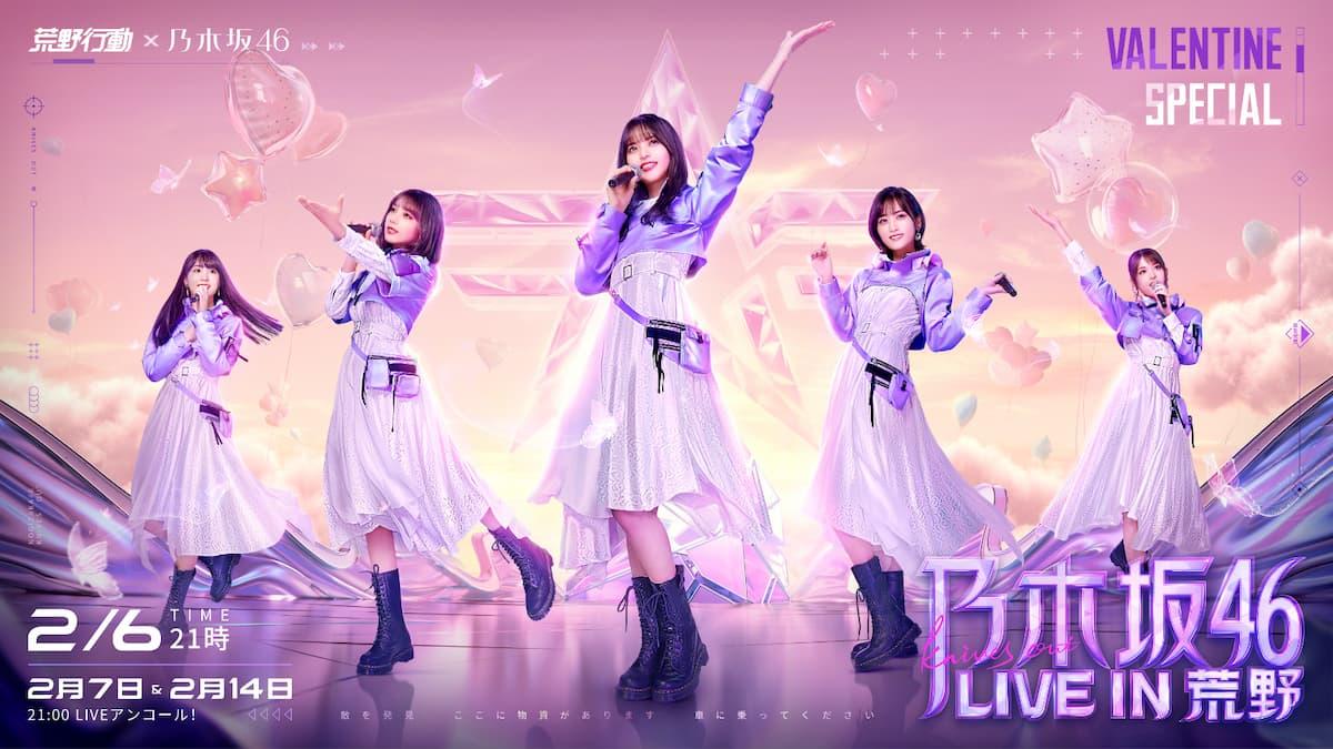 乃木坂46 LIVE IN荒野〜情人節特別活動〜