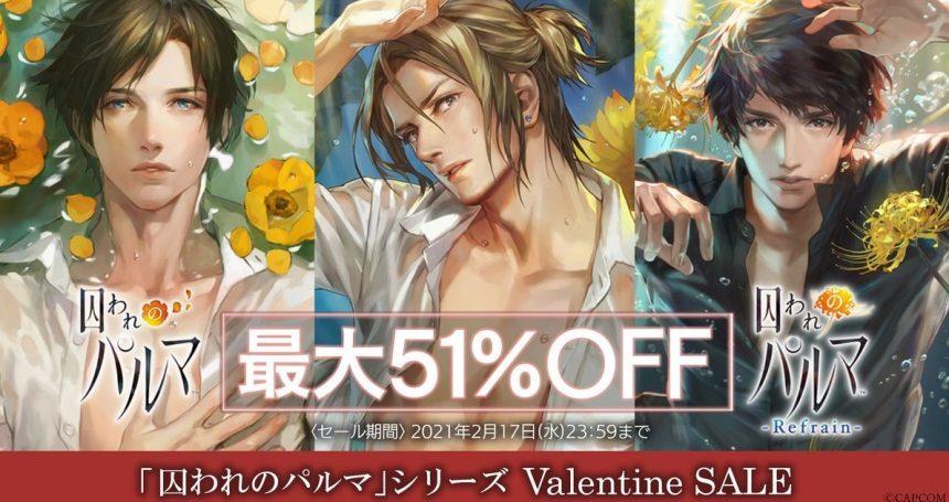 「囚われのパルマ」シリーズがバレンタインセールで最大51%OFF!