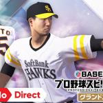 493863月6日生配信!「eBASEBALL プロリーグ 2020シーズン SMBC e日本シリーズ」出場球団決定!