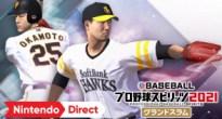 プロスピシリーズ最新作「eBASEBALLプロ野球スピリッツ2021 グランドスラム」がNintendo Switchで2021年夏に発売決定!