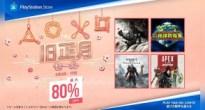 PS5版タイトルも対象!PS Storeで「旧正月セール」開催!