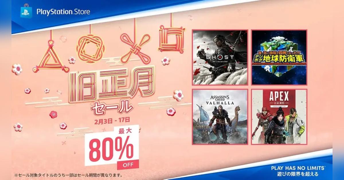 PS Store推出「酷玩新年」優惠!也有PS5版遊戲!