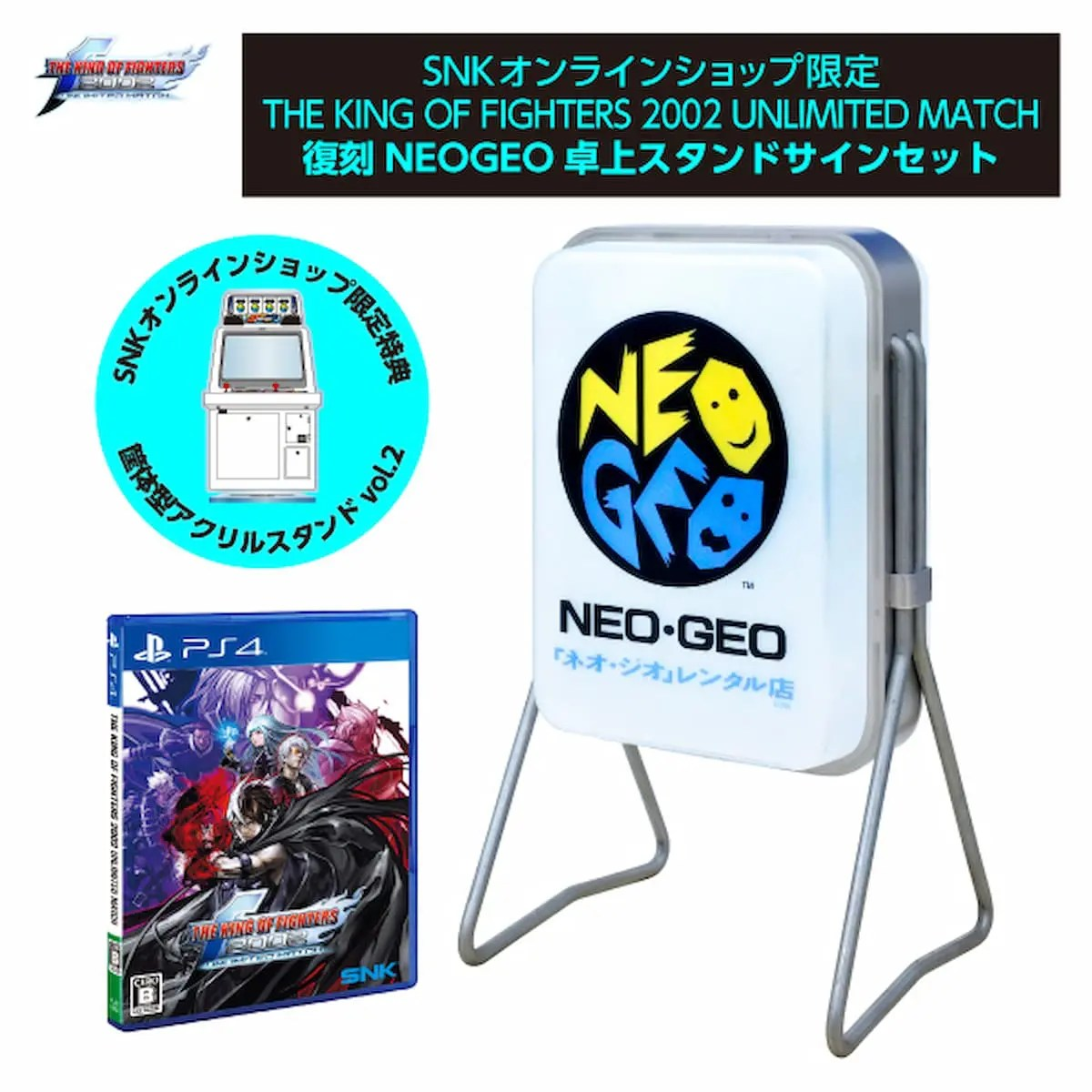 THE KING OF FIGHTERS 2002 UNLIMITED MATCH 復刻NEOGEO卓上スタンドサインセット - PS4