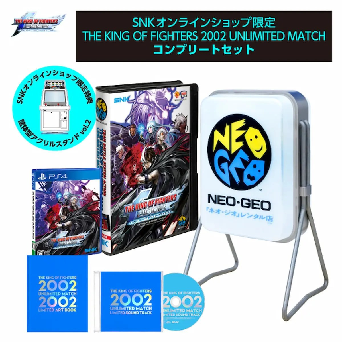 THE KING OF FIGHTERS 2002 UNLIMITED MATCH コンプリートセット - PS4