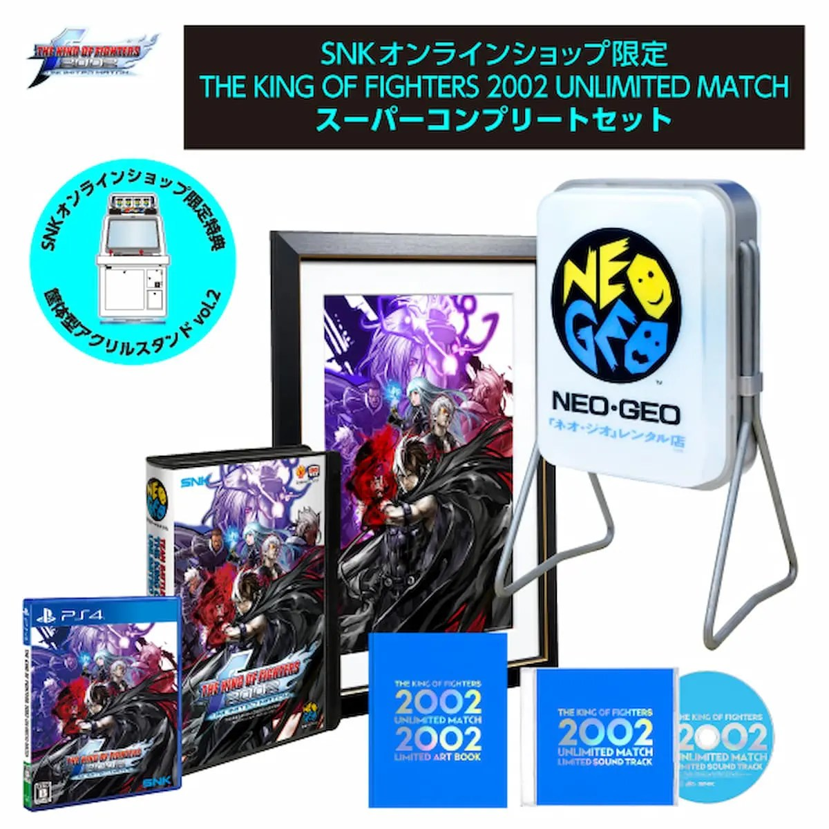 THE KING OF FIGHTERS 2002 UNLIMITED MATCH スーパーコンプリートセット - PS4